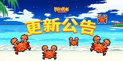 我的勇者10月14日更新公告 代号:捕蟹行动开启