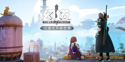 幻塔快爆专属测试资格招募已开启,10月29日游戏开测