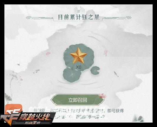 CF手游邀请好友回归,赢取永久黑龙-苏城钰
