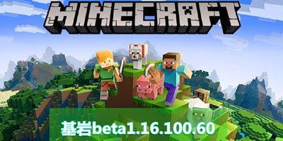 我的世界基岩版beta1.16.100.60发布