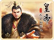皇帝成�L���2H5