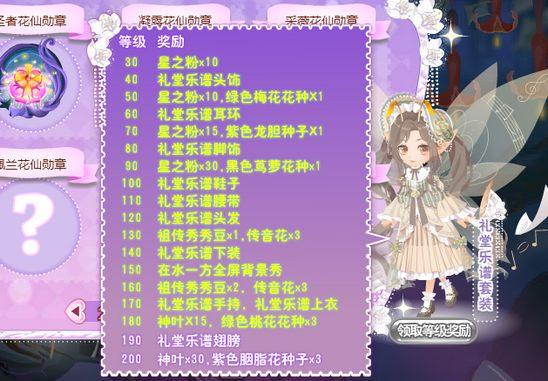 小花仙10月16日活动预告