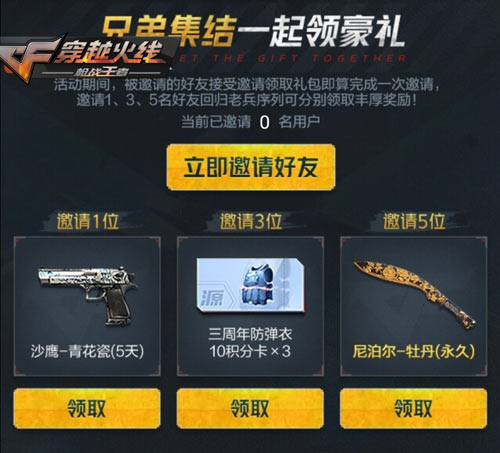cf手游嗨刀节豪礼享不停,专属幸运礼登录即领!