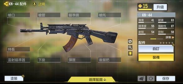 使命召唤手游KN44配件推荐搭配 kn44神级枪械改装