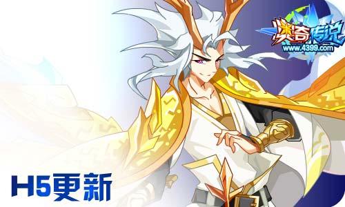 奥奇传说10.23更新 冰锋白虎,星芒麒麟!