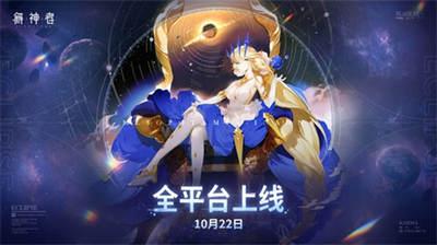 《解神者》10月22日全平台上线,共赴星辰彼端!