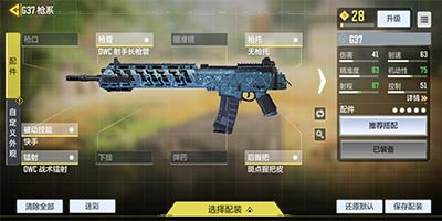 使命召唤手游G37配件推荐搭配 g37神级枪械改装