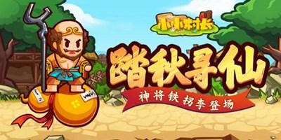 小小村长10月23日更新:八仙之首铁拐李登场,跨服积分夺宝开启!