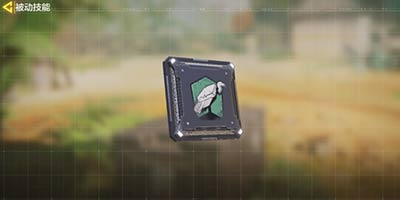 使命召唤手游绿色被动技能可提升角色属性,新手该如何选择(上)