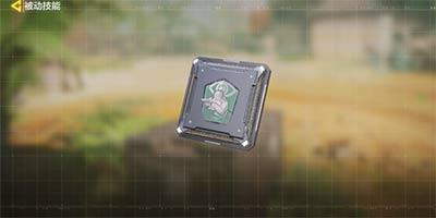 使命召唤手游绿色被动技能可提升角色属性,新手该如何选择(下)