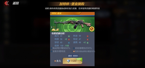 CF手游武器换购在哪里,武器怎么换购