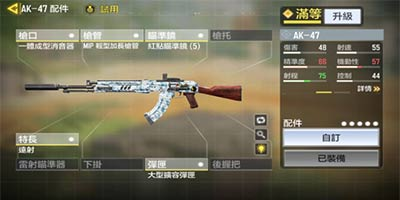 使命召唤手游AK47配件推荐搭配 AK47神级枪械改装