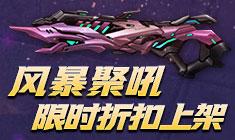 火线精英聚能炮-精英级特异武器