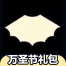 光遇蝙蝠斗篷怎么获得 万圣节漆黑蝠翼斗篷在哪里购买