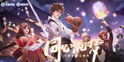 王者荣耀10月27日更新 五周年庆典正式开启