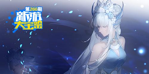 新游大宝鉴:天谕 东方奇幻世界