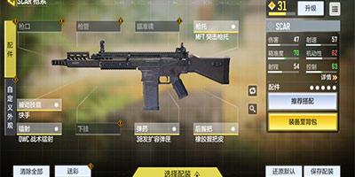 使命召唤手游SCAR配件推荐搭配 SCAR神级枪械改装