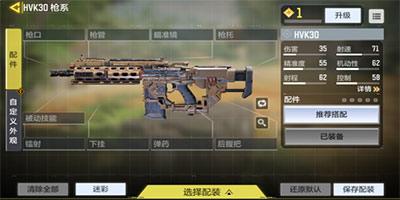 使命召唤手游HVK30属性带HVK30最强枪械带推荐