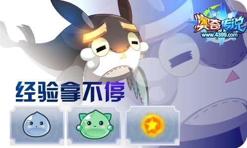 奥奇传说10.30更新 启元元一,铁甲玄武!