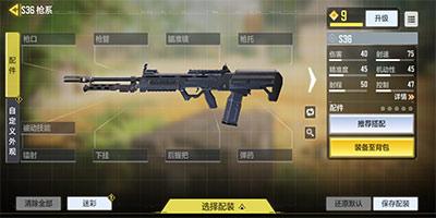 使命召唤手游S36配件推荐搭配 S36神级枪械改装