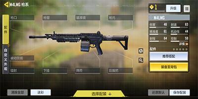 使命召唤手游M4LMG配件推荐搭配 M4LMG神级枪械配件