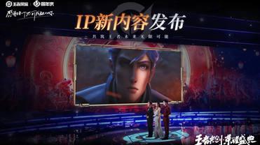 王者荣耀AR舞台&全新IP内容?领取王者共创・荣耀盛典专属邀请函、英雄皮肤