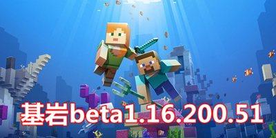 我的世界基岩beta1.16.200.51