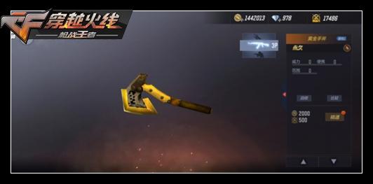 CF手游黄金武器系列又有新枪,小编带你率先体验!
