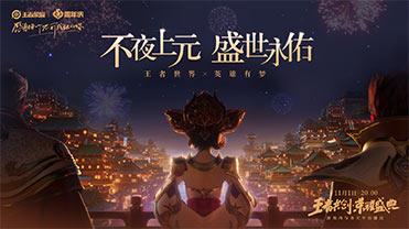 王者荣耀IP新作预告:不夜上元,盛世永佑!