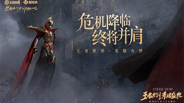 王者荣耀IP新作预告:梦启未来,终将并肩!