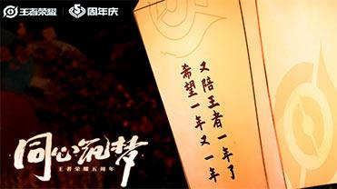 王者荣耀六城共庆五周年 同心筑梦祈福美好征程