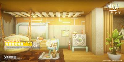 明日方舟新款家具――黄澄澄游戏室