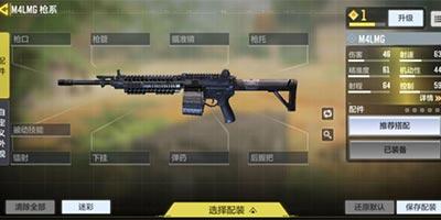 使命召唤手游M4LMG枪械配件搭配 M4LMG最强搭配推荐