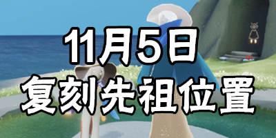 光遇11月5日复刻先祖位置 11.5旅行先祖在哪里
