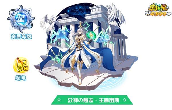 奥拉星众神の意志王者宙斯