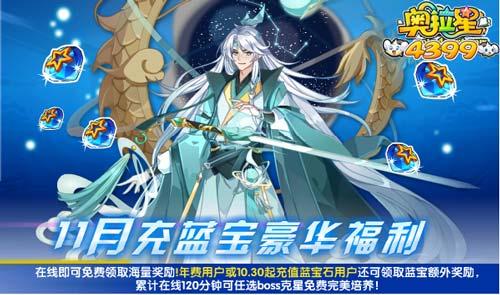 奥拉星11.06更新 非遗联动麒麟登场!