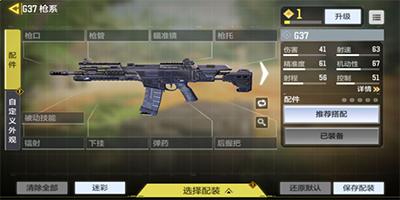 使命召唤手游G37枪械配件搭配 G37最强搭配推荐