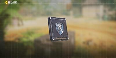 使命召唤手游蓝色被动技能能提升角色属性,新手该如何选择?(下)