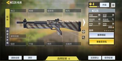 使命召唤手游M2126配件推荐搭配 M2126神级枪械配件