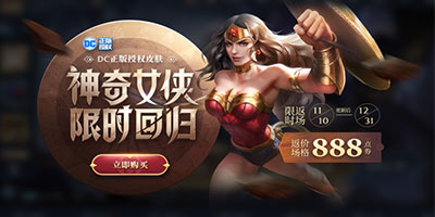 王者荣耀11月10日更新 神奇女侠&科学大爆炸限时返场