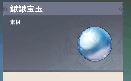 原神金鳅鳅