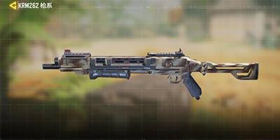 使命召唤手游KRM262配件推荐搭配 KRM262神级枪械配件