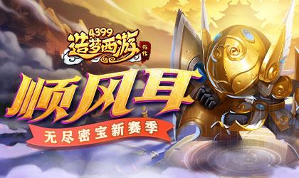 造梦西游外传V4.4.9版本更新 新英雄顺风耳上线
