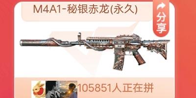 CF手游M4A1秘银赤龙怎么得?