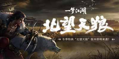 北望天狼《一梦江湖》冬季版本更新大爆料