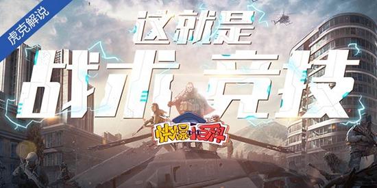 【快爆小百科】- 战术竞技