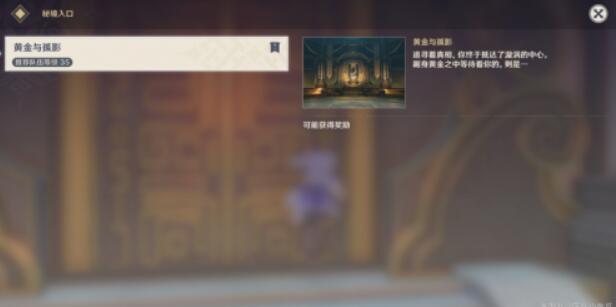 原神黄金屋