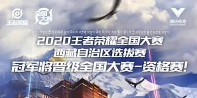 """【王者荣耀全国大赛】海拔3600米,""""高地保安""""在等你!"""