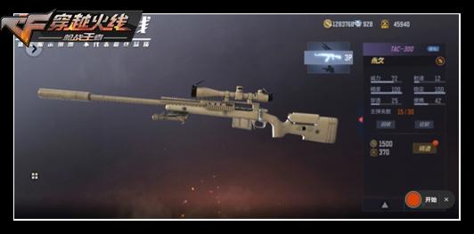 CF手游新手感狙击枪即将上线,更有沙鹰火力全开助你狙神梦