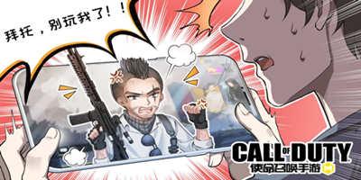 【使命召唤手游新系列漫画】《使命X计划》即将登场